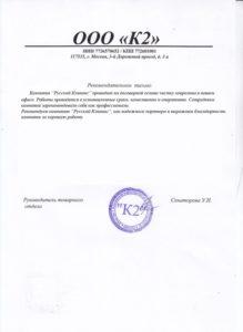 ООО «К2»