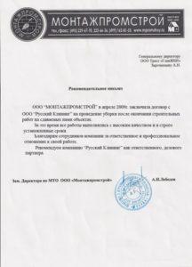 ООО «МОНТАЖПРОМСТРОЙ»